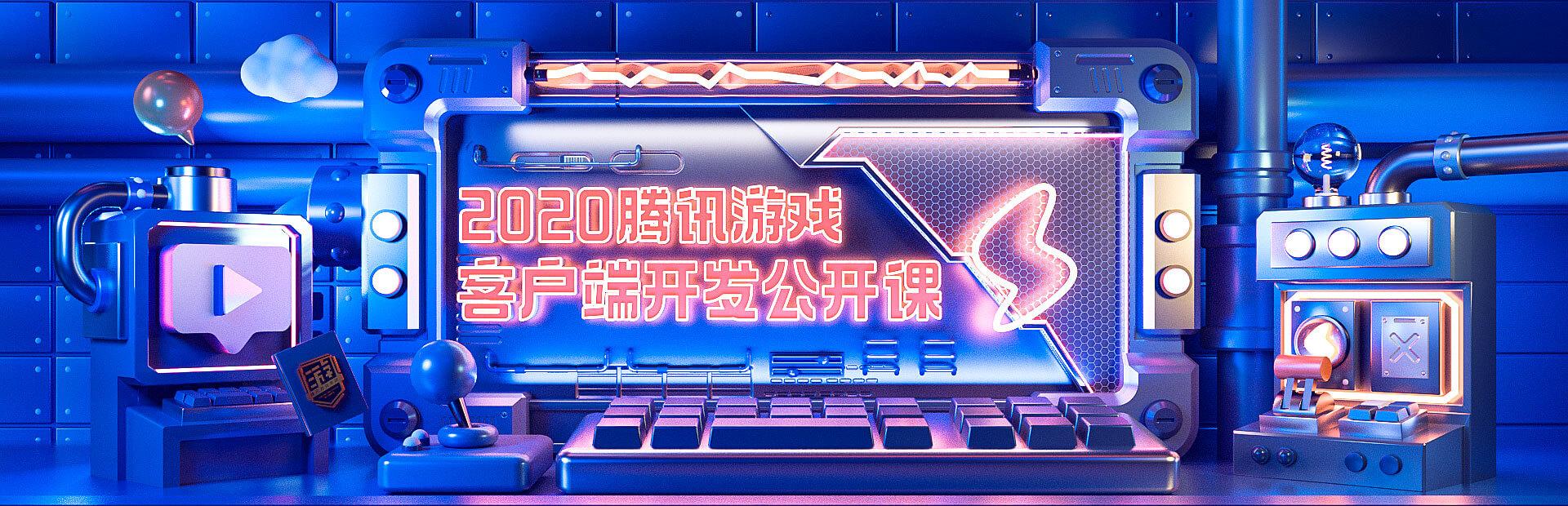 2020腾讯游戏客户端开发公开课