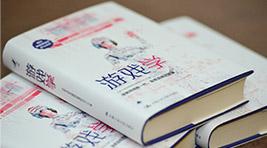 《游戏学》实体书新书发布